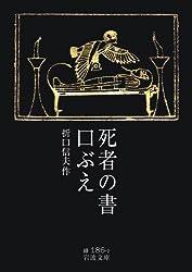 死者の書・口ぶえ (岩波文庫)