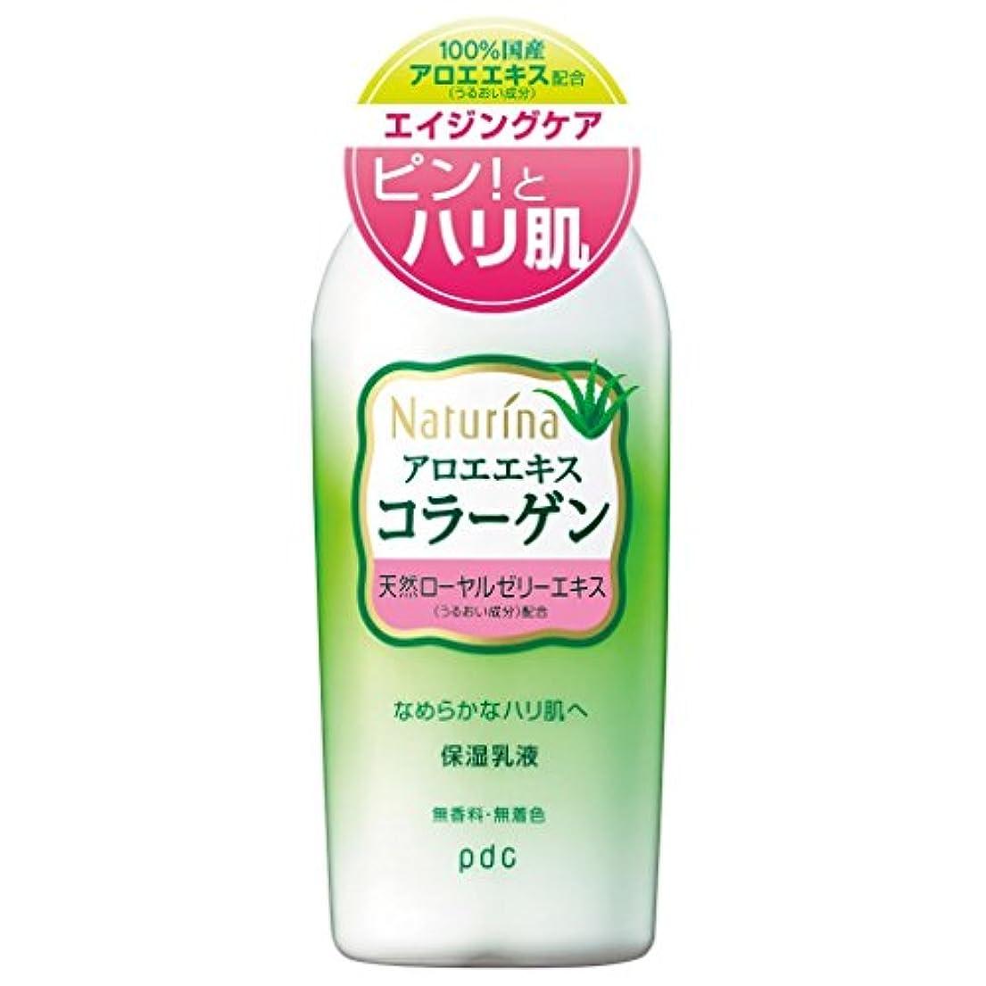カーテン評決学ぶナチュリナ ミルク (乳液) 190mL