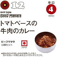 にしきや 12 ビーフマサラ 10個セット(100g×10個)