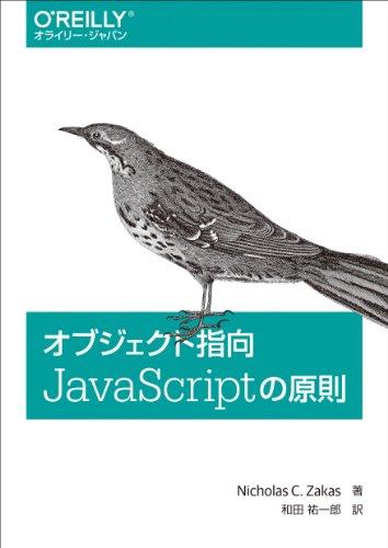 オブジェクト指向JavaScriptの原則の詳細を見る