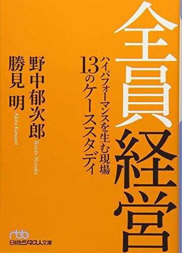 全員経営 ハイパフォーマンスを生む現場 13のケーススタディ (日経ビジネス人文庫)の詳細を見る
