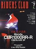 RIDERS CLUB ライダースクラブ 2020年7月号