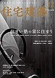 住宅建築 No.478(2019年12月号)[雑誌] 住まい塾の家に住まう 画像