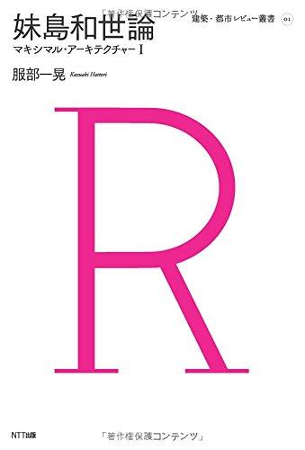 妹島和世論:マキシマル・アーキテクチャーI (建築・都市レビュー叢書)の詳細を見る