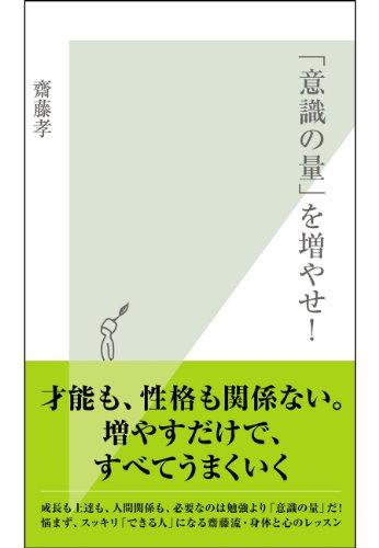 「意識の量」を増やせ!の書影