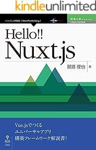 Hello!!Vue&Nuxtシリーズ 2巻 表紙画像