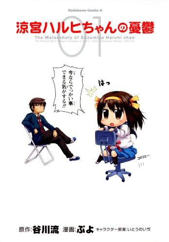涼宮ハルヒちゃんの憂鬱(1)<涼宮ハルヒちゃんの憂鬱> (角川コミックス・エース)
