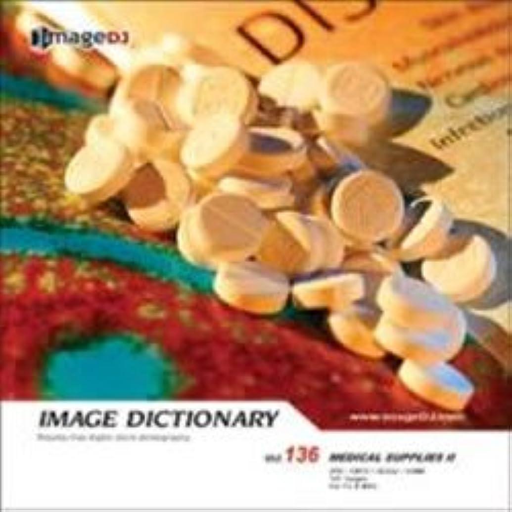 イメージ ディクショナリー Vol.136 医療用品 (2)