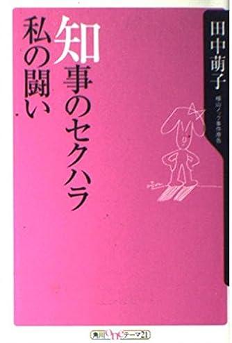 知事のセクハラ私の闘い (角川oneテーマ21 (A-8))