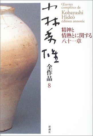 小林秀雄全作品〈8〉精神と情熱とに関する八十一章の詳細を見る