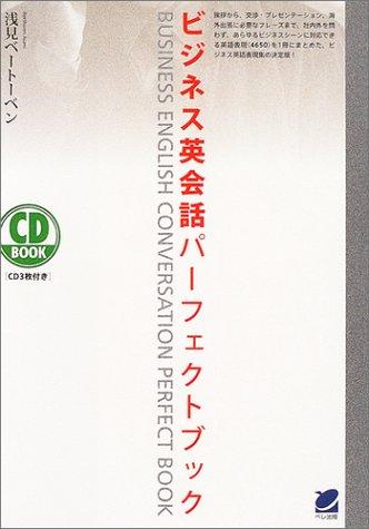 ビジネス英会話パーフェクトブック (CD book)の詳細を見る
