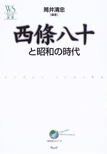 西條八十と昭和の時代 (ウェッジ選書―「地球学」シリーズ)