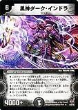 デュエルマスターズ 【 黒神ダーク・インドラ 】 DM27-009R 《極神編4》