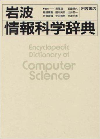 岩波情報科学辞典の詳細を見る