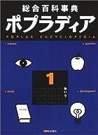 総合百科事典ポプラディア (1)