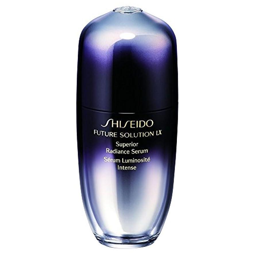 少なくともボウリングドーム[Shiseido] 資生堂フューチャーソリューションLx優れた放射輝度セラム30Ml - Shiseido Future Solution Lx Superior Radiance Serum 30ml [並行輸入品]