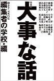 日本の大事な話