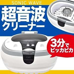 PLATA 超音波クリーナー 超音波洗浄機 眼鏡 アクセサリー などの 洗浄 に SONIC WAVE cc001