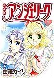 新装版 アンジェリーク 第1巻 (単行本コミックス)