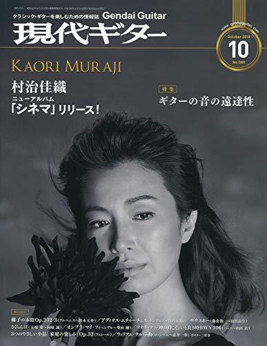 現代ギター18年10月号(No.660)