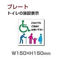 「乳幼児用設備」プレート 看板『多機能トイレ』 (安全用品・標識/室内表示・屋内標識) W150mm×H150mm (TOI-125)
