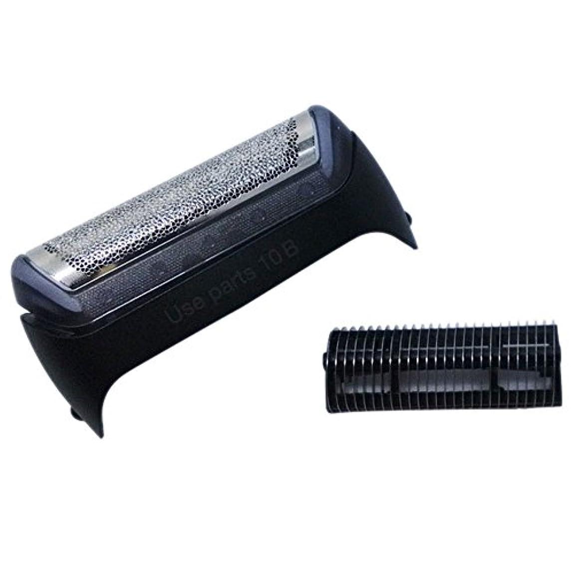 授業料差比類のないHzjundasi シェーバー かみそり フォイル + カッター Set 10B 20B 置換 for Braun 170 180 190 190S-1