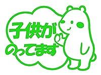 子供がのってます ver.クマ ロゴ カッティング ステッカー (23.黄緑)