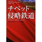 チベット侵略鉄道 中国の野望とチベットの悲劇