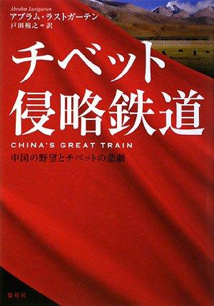 チベット侵略鉄道 中国の野望とチベットの悲劇の詳細を見る