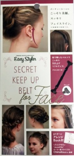 シークレットキープアップベルト for フェイス (美顔、小顔、リフトアップ)
