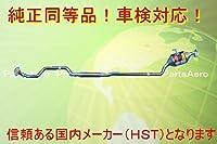 送料無料 新品リアマフラー■タント 4WD L360S 車検対応 純正同055-161