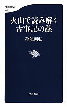 [蒲池明弘]の火山で読み解く古事記の謎 (文春新書)
