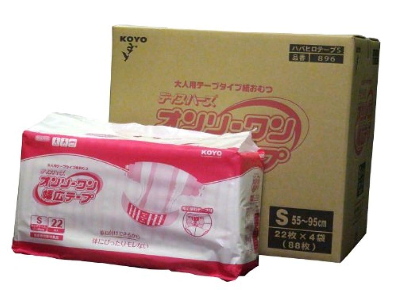ダブル首尾一貫したご注意オンリーワン幅広テープ S 22枚×4袋(88枚)