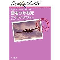 雲をつかむ死 (クリスティー・ジュニア・ミステリ 6)