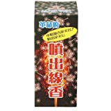 【花火】噴出線香 10個入 (はなび/噴出花火)