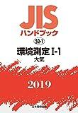 JISハンドブック 環境測定I-1[大気] (52-1;2019)