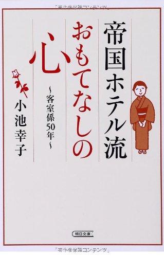 帝国ホテル流 おもてなしの心客室係50年 (朝日文庫)の詳細を見る
