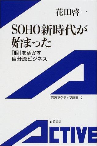 SOHO新時代が始まった―「個」を活かす自分流ビジネス (岩波アクティブ新書)の詳細を見る