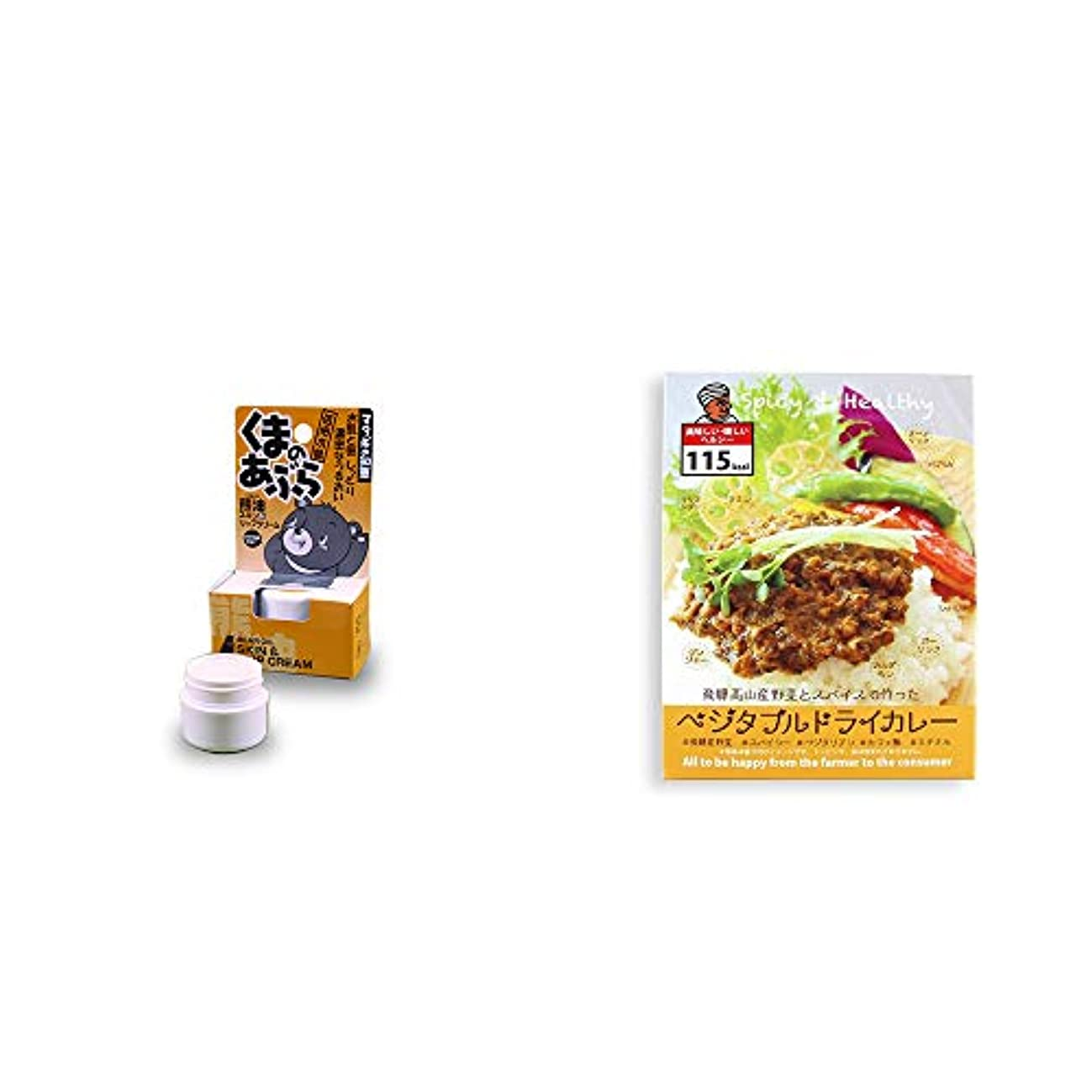 雪だるまそっと奪う[2点セット] 信州木曽 くまのあぶら 熊油スキン&リップクリーム(9g)?飛騨産野菜とスパイスで作ったベジタブルドライカレー(100g)