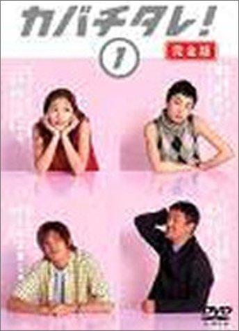 カバチタレ! <完全版> 1 [DVD]