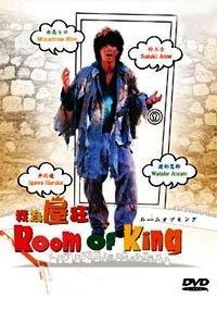 Room of King Japanese Tv Series Dvd English Sub 3 Dvd Digipak Boxset NTSC All