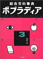 総合百科事典ポプラディア (3)