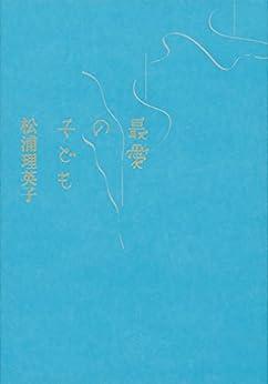 [松浦理英子]の最愛の子ども (文春e-book)