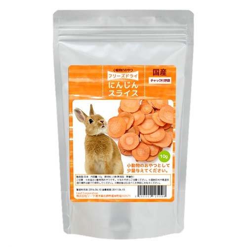 国産(埼玉県) フリーズドライ にんじんスライス 10g チャック袋 小動物用のおやつ