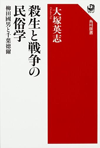 殺生と戦争の民俗学 柳田國男と千葉徳爾 (角川選書)