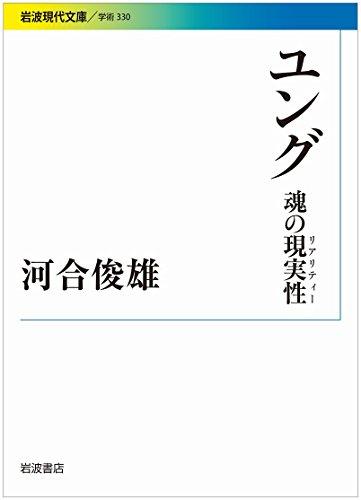 ユング――魂の現実性(リアリティー) (岩波現代文庫)の詳細を見る