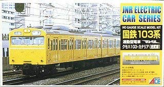 1/80 HO国電103系 No.4 クモハ103 カナリア (総武線)
