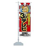 3Dテレビ のぼり旗 サイズ選べます(ジャンボ90x270cm 左チチ)