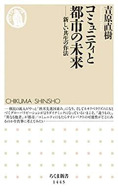 コミュニティと都市の未来 (ちくま新書)