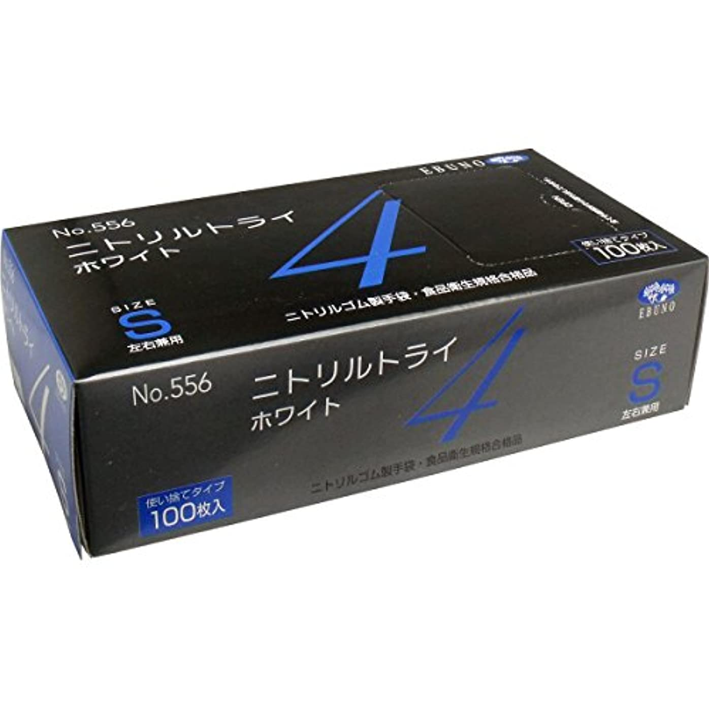 認証系譜志すニトリルトライ4 №556 ホワイト 粉付 Sサイズ 100枚入